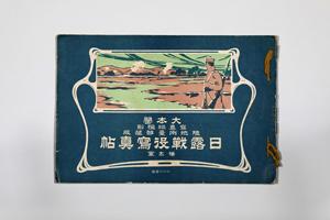 『日露戦役写真帖 樺太軍』の写真